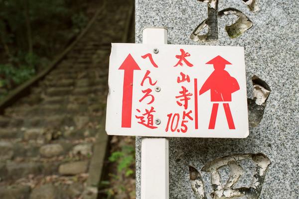 Todo el recorrido de este Camino de Santiago Japonés cuenta con una inmensa belleza paisajística.
