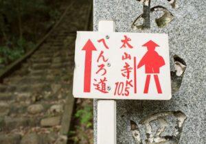 rutas-camino-santiago-japones