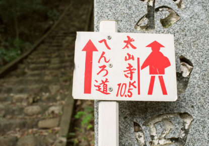 japanische-jakobsweg
